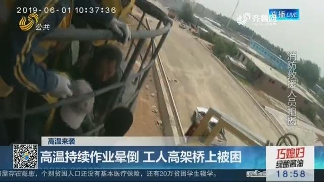 【高温来袭】临沂:高温持续作业晕倒 工人高架桥上被困