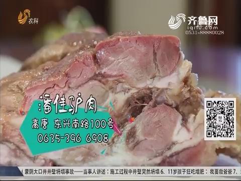 【大寻味】高唐:潘佳驴肉