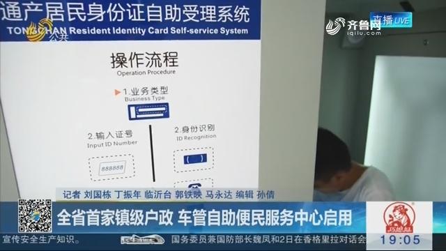 沂南:全省首家镇级户政 车管自助便民服务中心启用