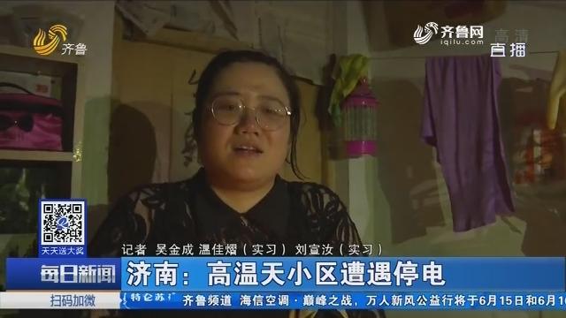 济南:高温天小区遭遇停电