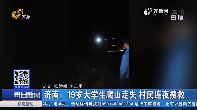 济南:19岁大学生爬山走失 村民连夜搜救