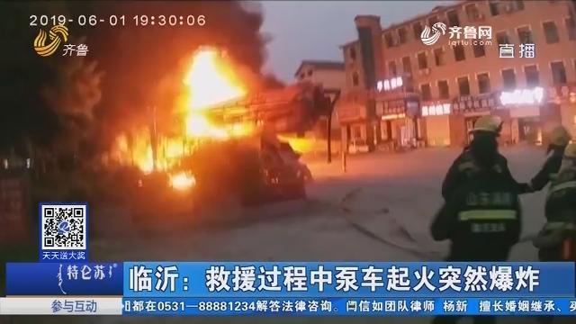 临沂:救援过程中泵车起火突发爆炸