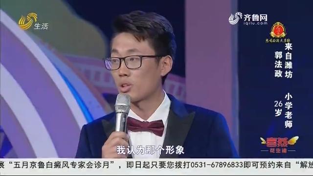 20190603《让梦想飞》:胆怯舞台不上场 选手老公送大礼