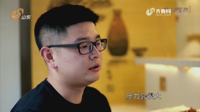 20190603《此时此刻》:秦淮酒家