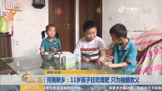 【闪电新闻排行榜】河南新乡:11岁孩子狂吃增肥 只为抽髓救父