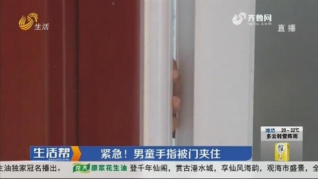 潍坊:紧急!男童手指被门夹住