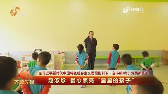 """20190604《齐鲁先锋》:在习近平新时代中国特色社会主义思想指引下·奋斗新时代 党员新作为 赵淑珍——爱心照亮 """"星星的孩子"""""""