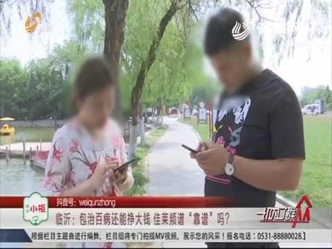 """临沂:包治百病还能挣大钱 佳莱频谱""""靠谱""""吗?"""