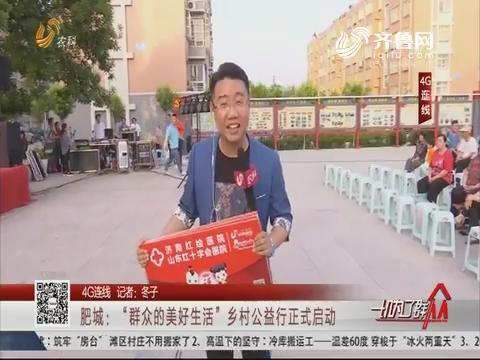 "【4G连线】肥城:""群众的美好生活""乡村公益行正式启动"