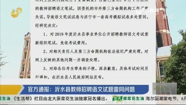 官方通报:沂水县教师招聘语文试题雷同问题