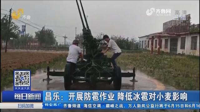 昌乐:开展防雹作业 降低冰雹对小麦影响