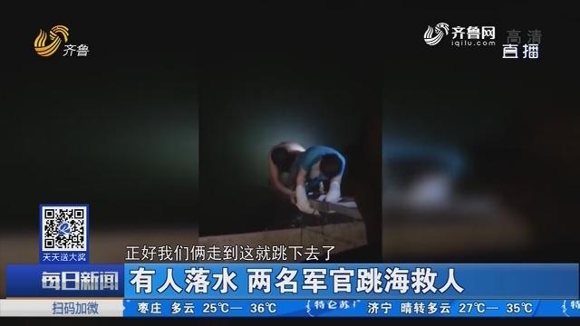 烟台:有人落水 两名军官跳海救人