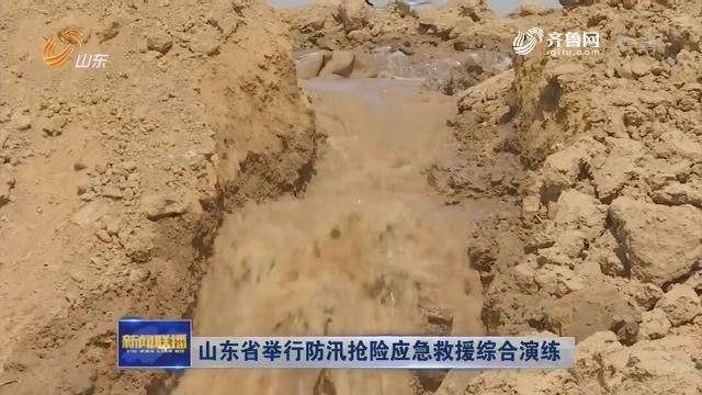 山东省举行防汛抢险应急救援综合演练