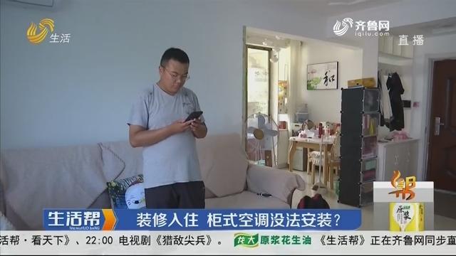 潍坊:装修入住 柜式空调没法安装?
