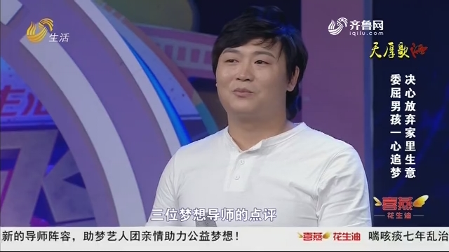 20190604《让梦想飞》:委屈男孩一心追梦 决心放弃家里生意