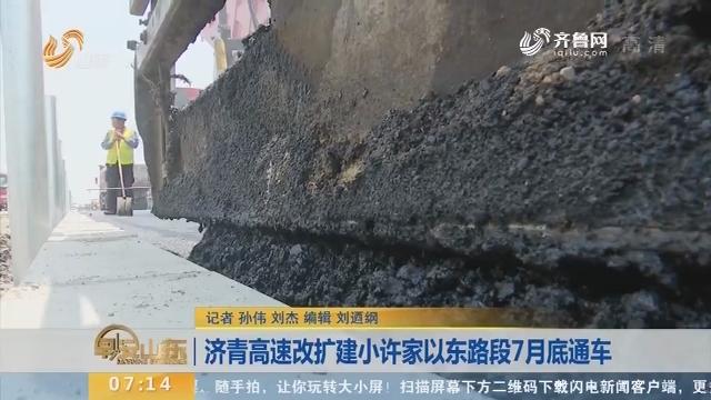 【闪电新闻排行榜】济青高速改扩建小许家以东路段7月底通车
