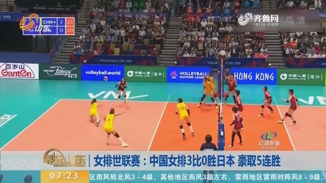 女排世联赛:中国队3比0胜日本 豪取5连胜