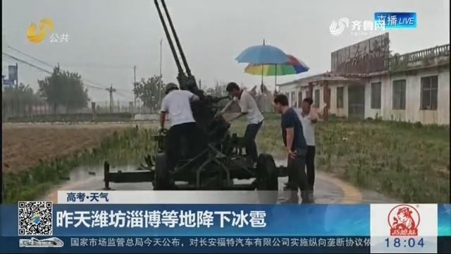 【高考·天气】6月4日潍坊淄博等地降下冰雹
