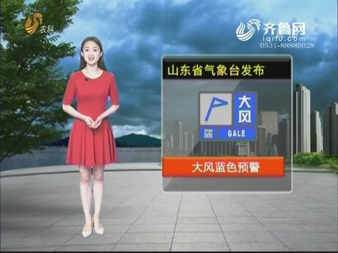 看天气:山东省气象台发布大风蓝色预警