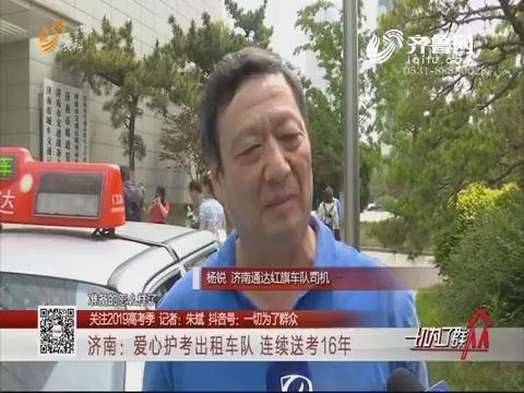 【关注2019高考季】济南:爱心护考出租车队 连续送考16年