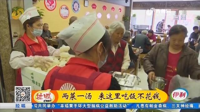 【凡人善举】淄博:两菜一汤 来这里吃饭不花钱