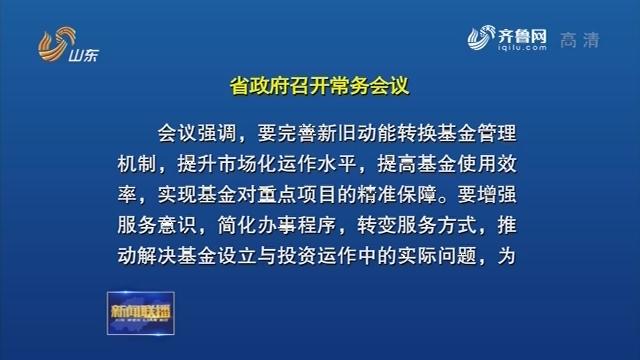 省政府召開常務會議 研究新舊動能轉換基金加快投資等工作