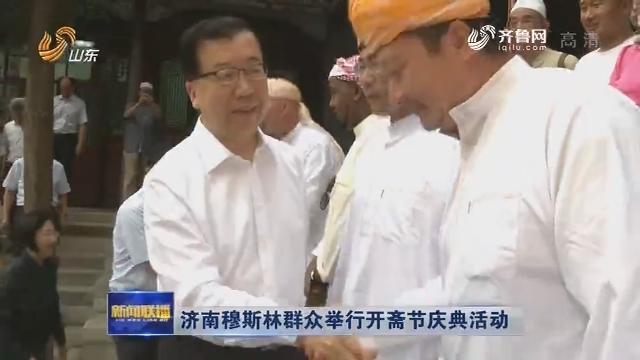 济南穆斯林群众举行开斋节庆典活动