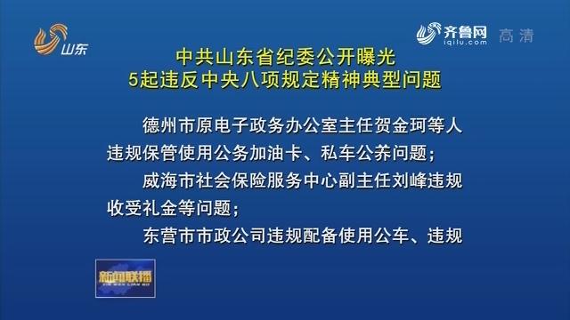 中共山东省纪委公开曝光5起违反中央八项规定精神典型问题