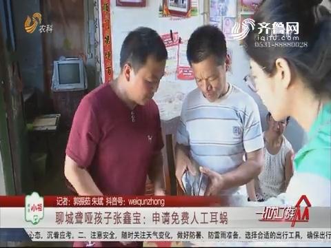 聊城聋哑孩子张鑫宝:申请免费人工耳蜗