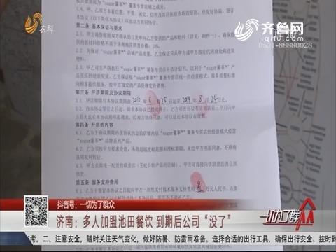 """济南:多人加盟池田餐饮 到期后公司""""没了"""""""
