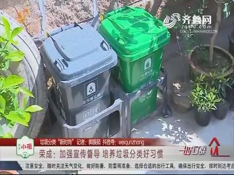 """【垃圾分类""""新时尚""""】荣成:加强宣传督导培养垃圾分类好习惯"""