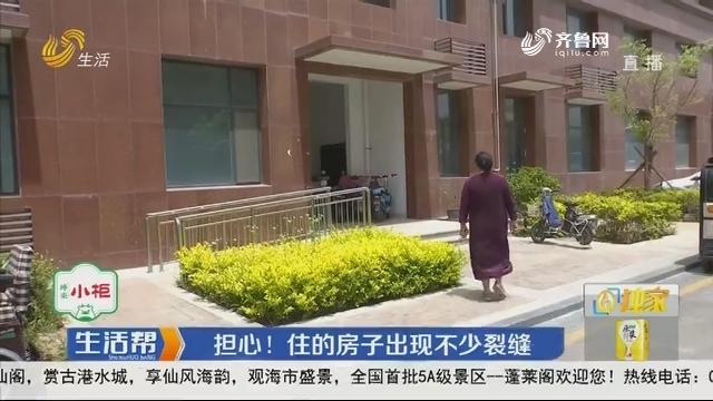 潍坊:担心!住的房子出现不少裂缝