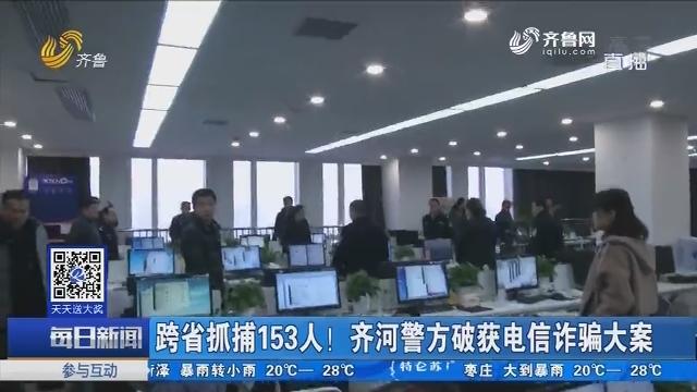 跨省抓捕153人!齐河警方破获电信诈骗大案