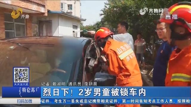 济南:烈日下!2岁男童被锁车内