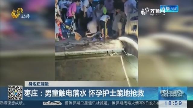 【身边正能量】枣庄:男童触电落水 怀孕护士跪地抢救