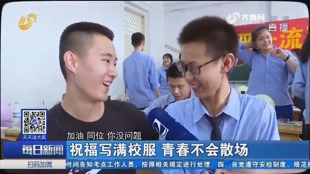 济南:祝福写满校服 青春不会散场