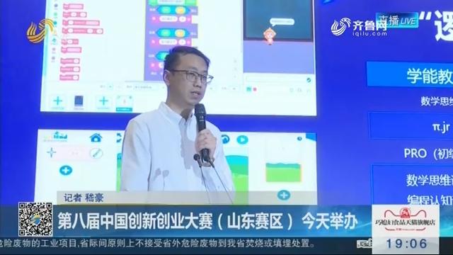 济南:第八届中国创新创业大赛(山东赛区)6月5日举办