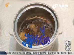 大寻味:养生海鲜火锅 涮起来!