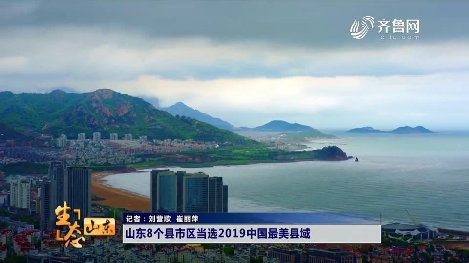 山东8个县市区当选2019中国最美县域