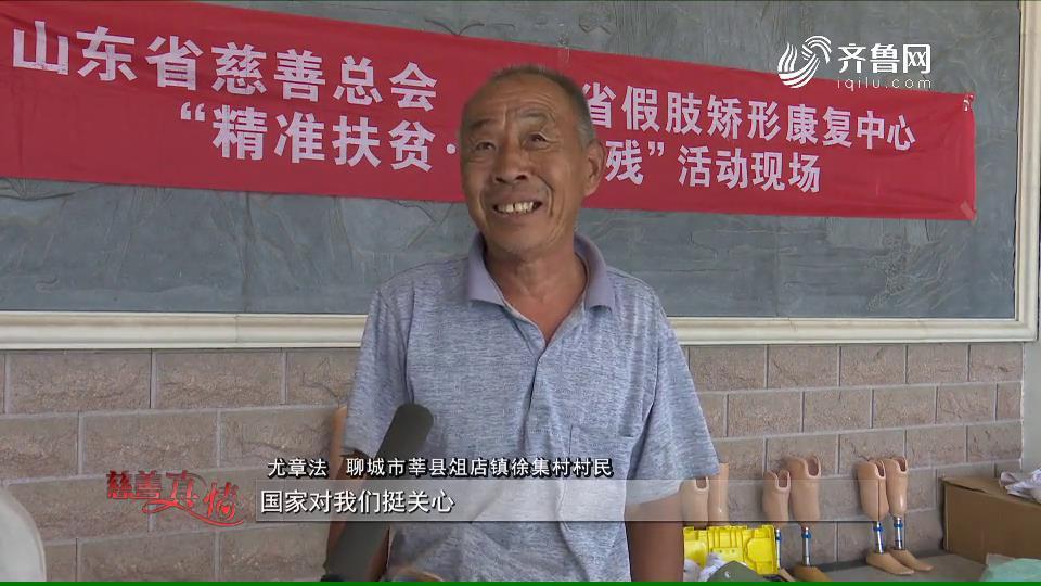 慈善真情:省民政厅在莘县开展精准扶贫慈善助残活动