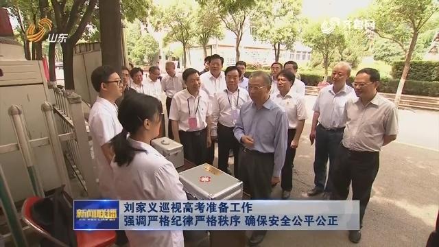 刘家义巡视高考准备工作 强调严格纪律严格秩序 确保安全公平公正