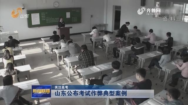 【关注高考】山东公布考试作弊典型案例