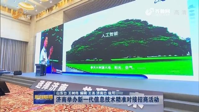 济南举办新一代信息技术精准对接招商活动