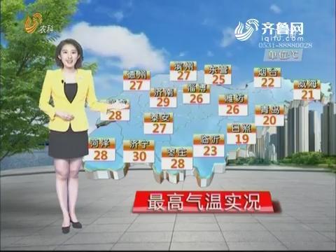 看天气:山东大部分地区有降水