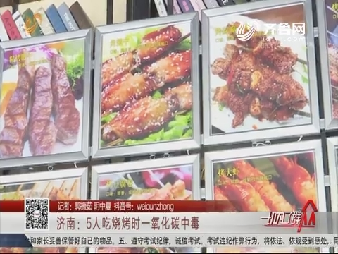 济南:5人吃烧烤时一氧化碳中毒
