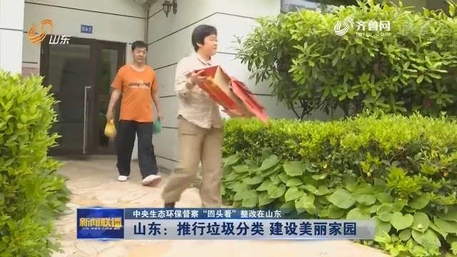 """【中央生态环保督察""""回头看""""整改在山东】山东:推行垃圾分类 建设美丽家园"""