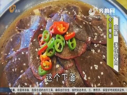 【大寻味】周四福利:免费抢10盒带皮驴肉