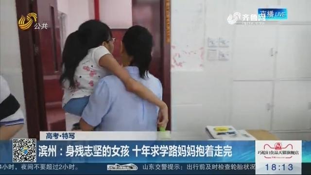 【高考·特写】滨州:身残志坚的女孩 十年求学路妈妈抱着走完