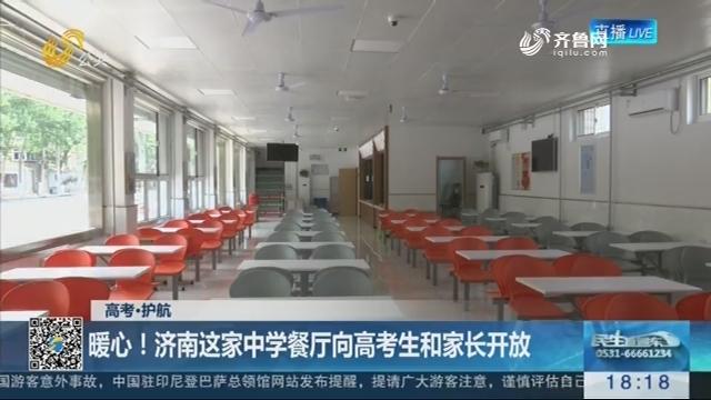 【高考·护航】暖心!济南这家中学餐厅向高考生和家长开放