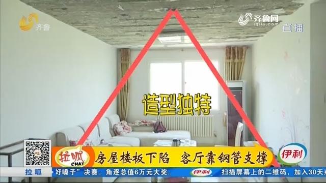 青岛:房屋楼板下陷 客厅靠钢管支撑